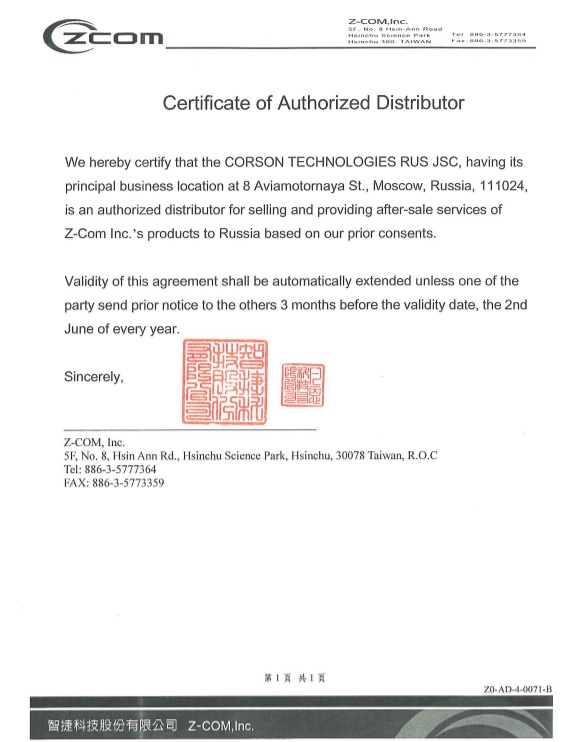Certificate of Authorized Distributor_2017.jpg